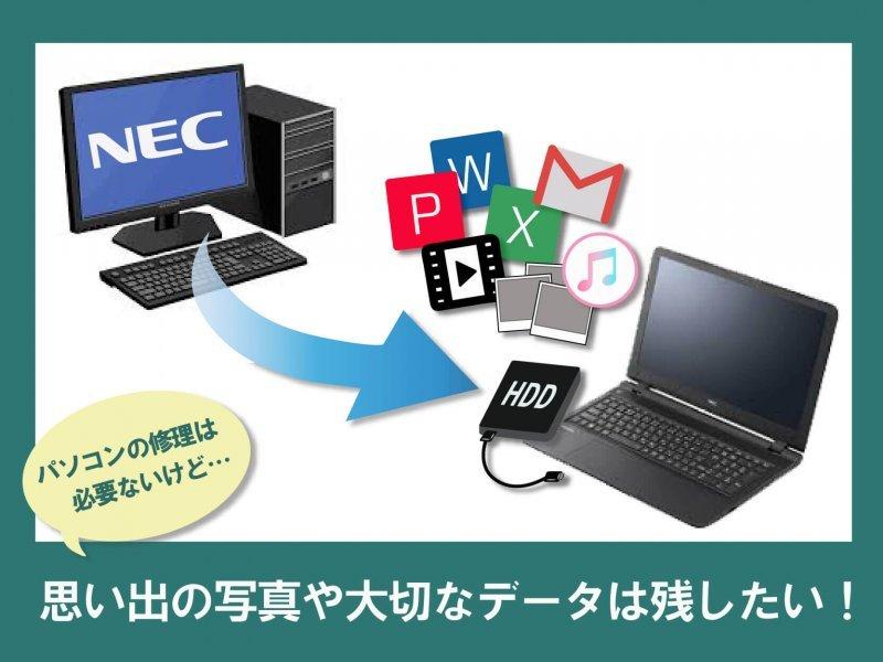NECパソコンHDD取り出し