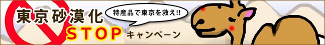 STOP!東京砂漠化