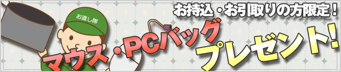 マウス・PCケースプレゼントキャンペーン