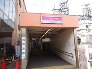 新京成みのり台駅