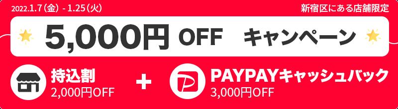 Paypay割引キャンペーン