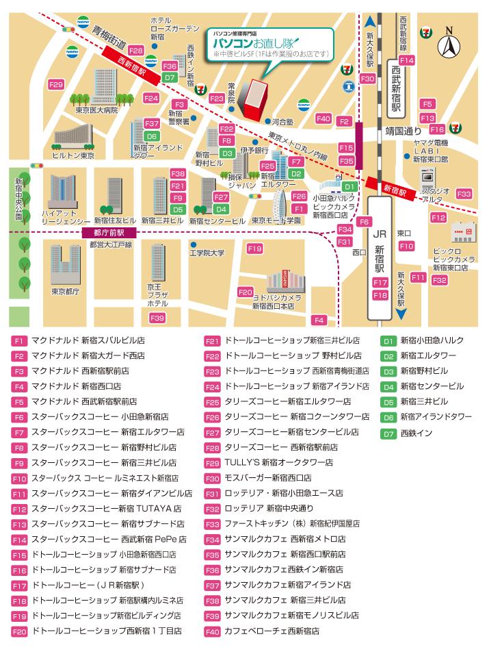 新宿おすすめショッピング&カフェマップ