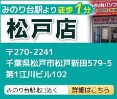 千葉松戸店