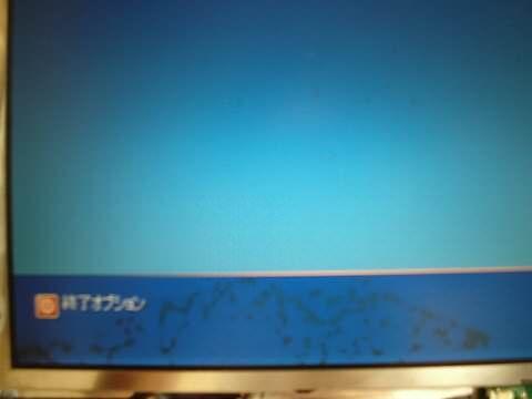 パソコン液晶画面の黒ずみ