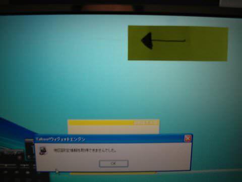 パソコン液晶画面の傷