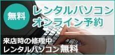 レンタルパソコンオンライン予約