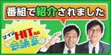 ナイツ紹介